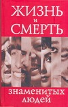 Степанян В.Н. - Жизнь и смерть знаменитых людей' обложка книги