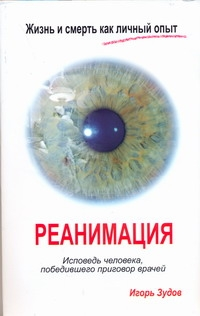 Зудов И. - Жизнь и смерть как личный опыт. Реанимация обложка книги