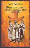 Демурже Ален - Жизнь и смерть ордена тамплиеров. 1120-1314' обложка книги