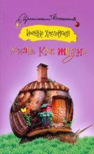 Хмелевская И. - Жизнь как жизнь' обложка книги