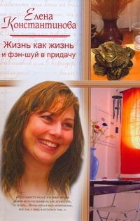 Жизнь как жизнь, и фэн-шуй в придачу Константинова Е.А.