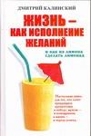 Калинский Д. - Жизнь как исполнение желаний и как из лимона сделать лимонад' обложка книги