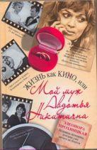 Прохницкая Э.Б. - Жизнь как КИНО, или Мой муж Авдотья Никитична' обложка книги
