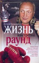 Качановский В.Н. - Жизнь как третий раунд' обложка книги