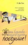 Тош С.Дж. - Жизнь коротка - откуси кусок побольше!' обложка книги