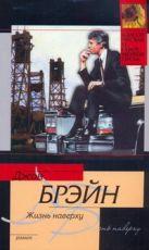 Брэйн Джон - Жизнь наверху' обложка книги
