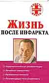 Филатова М.В. - Жизнь после инфаркта' обложка книги
