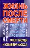 Польской А.Е. - Жизнь после смерти' обложка книги