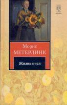 Метерлинк М. - Жизнь пчел' обложка книги