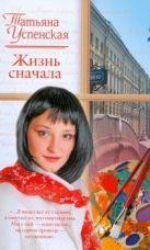 Успенская Т.Л. - Жизнь сначала' обложка книги