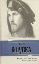 Сабатини Р. - Жизнь Чезаре Борджа' обложка книги