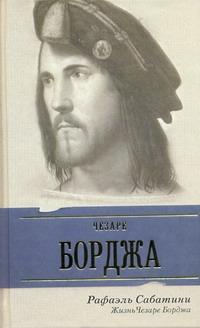 Жизнь Чезаре Борджа Сабатини Р.
