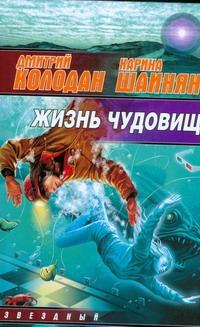 Колодан Дмитрий - Жизнь чудовищ обложка книги