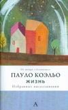 Коэльо П. - Жизнь. Избранные высказывания обложка книги