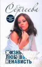 Сергеева Катя - Жизнь. Любовь. Ненависть' обложка книги