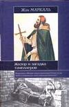 Маркаль Жан - Жизор и загадка тамплиеров' обложка книги