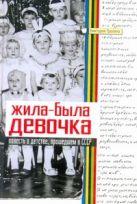 Трелина В - Жила-была девочка' обложка книги