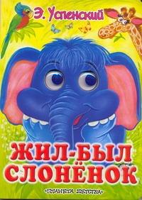 Успенский Э.Н. - Жил-был слоненок обложка книги