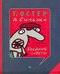 Остер Г.Б. - Жилищно-коммунальные вредные советы обложка книги