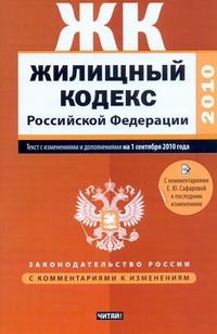 Жилищный кодекс Российской Федерации.Текст с изм.и доп. на 1 сентября 2010 года_