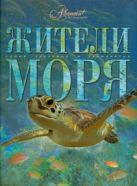 Журавлев А. - Жители моря' обложка книги