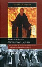 Муравьев А.Н. - Жития святых Российской церкви' обложка книги