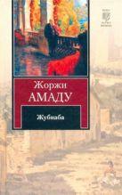 Амаду Ж. - Жубиаба' обложка книги