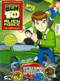 "Журнал ""BEN 10"" №10/2011"