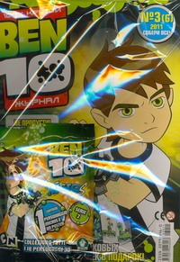 "Журнал ""BEN 10"" №3(6)/2011"