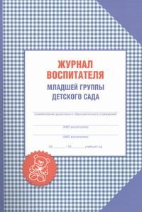 Галанов А.С. Журнал воспитателя младшей группы детского сада