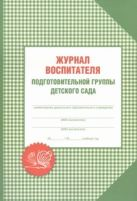 Бумажная продукция Журнал воспитателя подготовительной группы детского сада