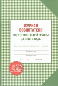Бумажная продукция Журнал воспитателя подготовительной группы детского сада Галанов А.С.