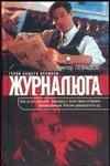 Левашов В.В. - Журналюга' обложка книги