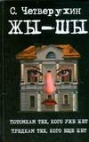 Четверухин С. - Жы-Шы' обложка книги