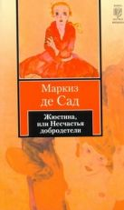 Сад Д.А.Ф. де - Жюстина, или Несчастья добродетели' обложка книги