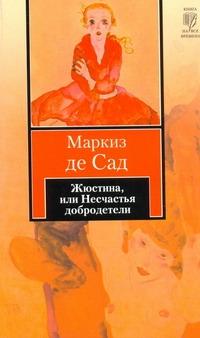 Сад Д.А.Ф. де - Жюстина, или Несчастья добродетели обложка книги