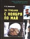 Вишневский М.В. - За грибами с ноября по май' обложка книги