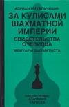 Михальчишин Адриан - За кулисами шахматной империи. Свидетельства очевидца' обложка книги