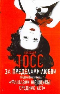 Тосс Анатолий - За пределами любви обложка книги