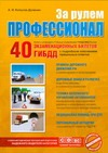 За рулем профессионал Копусов-Долинин А.И.