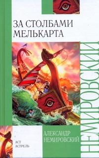 Немировский А.И. - За Столбами Мелькарта обложка книги