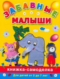 Забавные малыши Дубровская Н.В.