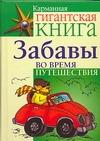 Барри Шейла Анна - Забавы во время путешествия' обложка книги