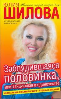 Юлия Шилова - Заблудившаяся половинка, или Танцующая в одиночестве обложка книги