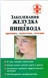 Карпов Т.А. - Заболевания желудка и пищевода обложка книги