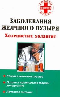 Седов А.В. - Заболевания желчного пузыря. Холецистит, холангит обложка книги