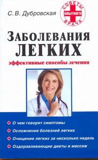 Дубровская С.В. - Заболевания легких обложка книги