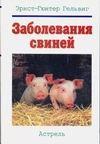 Гельвиг Э.-Г. - Заболевания свиней' обложка книги