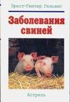 Заболевания свиней Гельвиг Э.-Г.