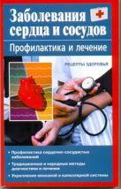 Руцкая Т.В. - Заболевания сердца и сосудов' обложка книги